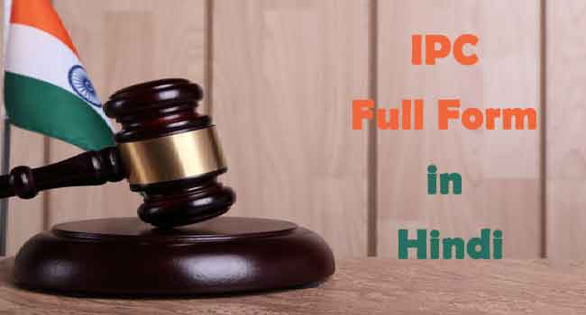 ipc full form in hindi, ipc in hindi, ipc full form