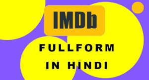 imdb full form in hindi
